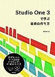 Studio One 3で学ぶ音楽の作り方 (ソングファイル、2ミックスデータダウンロード対応)