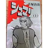 シュマリ (上) (Hard comics)