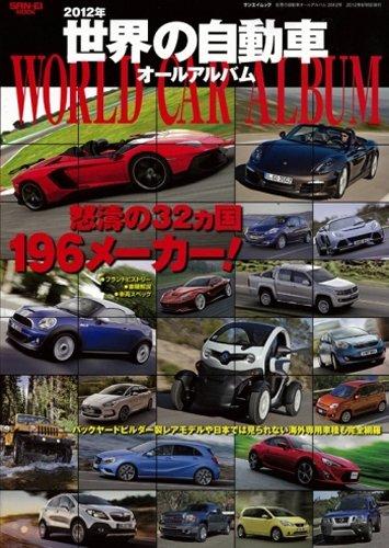 世界の自動車オールアルバム
