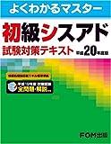 よくわかるマスター 初級シスアド試験対策テキスト 平成20…