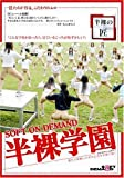 SOFT ON DEMAND 半裸学園 [DVD]