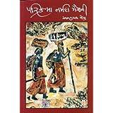 પરિક્રમા નર્મદા મૈયાની (Parikrama Narmada Maiyanee)