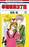 幸福喫茶3丁目 第12巻 (花とゆめCOMICS)