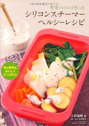 Recipes For A Steamer front-624022