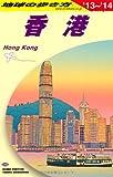 D09 地球の歩き方 香港 2013~2014 (ガイドブック)