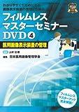 �t�B�������X�}�X�^�[�Z�~�i�[DVD4 ��p�摜�\�����u�̊Ǘ� (<DVD>)