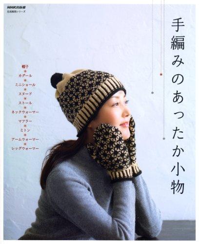 手編みのあったか小物 (生活実用シリーズ)