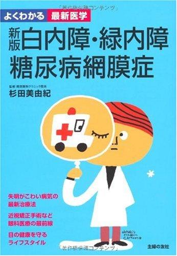 白内障・緑内障・糖尿病網膜症 新版 (よくわかる最新医学)