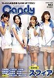 ヤンヤンCandy Vol.3 (2010FEBRUARY)―フレッシュ女性声優CLOSE UPマガジン (ロマンアルバム)