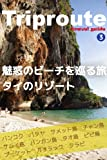 Trip Route 3 タイのリゾート編 2013(プーケット、サムイ島、ピピ島、パンガン島、クラビ、チャン島、サメット島)