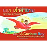 JJ - A Curious Boy (Thai Edition)