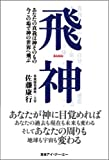 「飛神 ―あなたの真我は神そのもの」佐藤康行