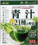 朝しみこむ力青汁と21種の野菜 20袋