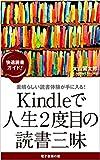 Kindleで人生2度目の読書三昧: 知的エリートが実践する本の読み方 一流プロフェッショナルの読書シリーズ (電子書籍の窓ブックス)