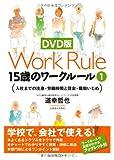 <DVD版> 15歳のワークルール (1・入社までの注意・労働時間と賃金・職場いじめ)