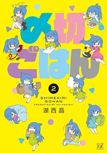 〆切ごはん (2) (まんがタイムKRコミックス)
