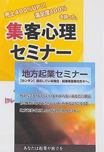 【DVD 買取】地方で集客するためのDVDセット