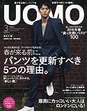 UOMO(ウオモ) 2016年 03 月号 [雑誌]