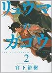 リュウマのガゴウ 2 (ヤングキングコミックス)