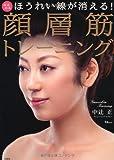 みるみるほうれい線が消える! 顔層筋トレーニング (TJMOOK)