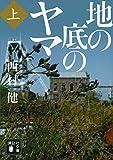 地の底のヤマ(上) (講談社文庫)[Kindle版]