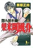 怨み屋本舗 巣来間風介 1 (ヤングジャンプコミックス)