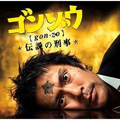 : ゴンゾウ~伝説の刑事 オリジナルサウンドトラック