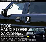 エブリ エブリワゴン DA17W スズキ フロント リア ドアハンドル カバー ガーニッシュ 6P ステンレス鏡面仕上げ エブリィ サイドドア ドアパネル ドアノブ カスタム パーツ メッキ 外装品 専用設計 ABS素材 新型 軽自動車 エブリ エヴリ JOINターボ ワゴンPZターボ ワゴンJPターボ SUZUKI EVERY WAGON 6代目 ワゴン3代目