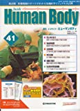 週間 インサイド・ヒューマンボディ 第41号 2005 11/22