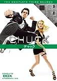 CHUCK / チャック 〈サード・シーズン〉コンプリート・ボックス [DVD]