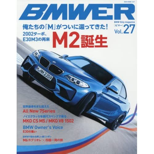 BMWER(ビマー)Vol.27 (NEKO MOOK)