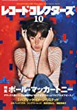 レコード・コレクターズ 2015年 10 月号