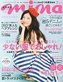 mina (ミーナ) 2014年 07月号 [雑誌]