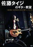 佐藤タイジのギター教室〜踊る阿呆に見る阿呆 同じ阿呆なら踊らにゃそんそん [DVD]
