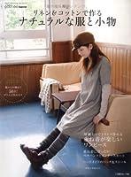 リネン&コットンで作る ナチュラルな服と小物 (Heart Warming Life Series)