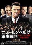 ヒトラー第三帝国最後の審判 ニュールンベルグ軍事裁判[DVD]