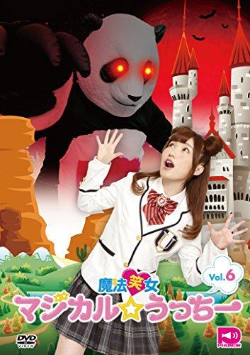 魔法笑女マジカル☆うっちーVol.6 [DVD]