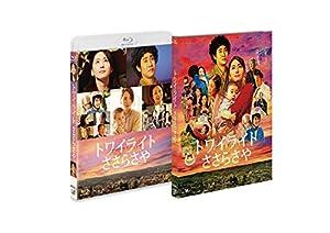 トワイライト ささらさや 2枚組(本編+特典ディスクDVD) [Blu-ray]