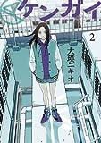 ケンガイ(2) (ビッグコミックス)