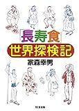 「長寿食」世界探検記 (ちくま文庫)