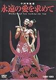 中国舞踏劇 永遠の愛を求めて[DVD]