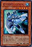 【シングルカード】遊戯王 E(エレメンタル)・HERO バブルマン EE04-JP014 ノーマル