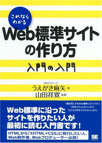 これならわかる Web標準サイトの作り方 入門の入門