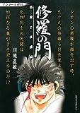 修羅の門 悪魔と修羅編 アンコール刊行 (講談社プラチナコミックス)