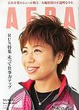 AERA (アエラ) 2013年 10/21号 [雑誌]