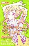 スターダスト・ウインク 7 (りぼんマスコットコミックス)