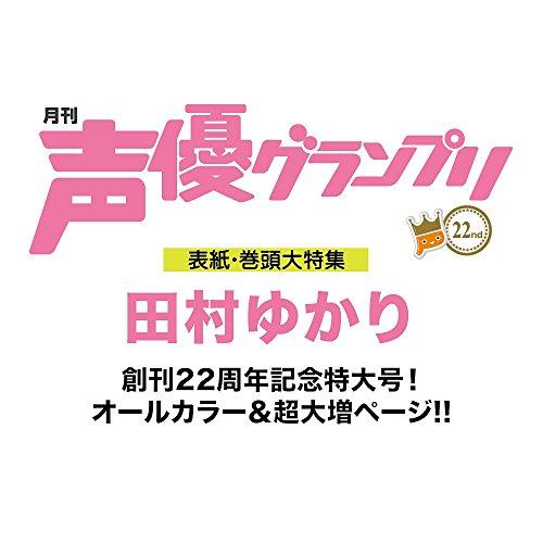 声優グランプリ 2016年 12 月号 [雑誌]