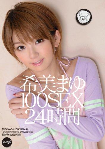 希美まゆ 100SEX 24時間 アイデアポケット [DVD]