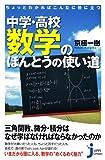 ちょっとわかればこんなに役に立つ 中学・高校数学のほんとうの使い道 (じっぴコンパクト新書 76)