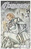 CLAYMORE 14 (14) (ジャンプコミックス)